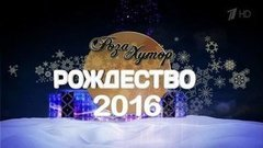 Роза Хутор. Рождество 0016. Выпуск от07.01.2016