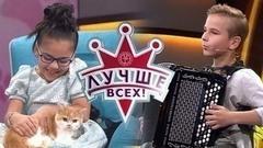 Лучше всех! Лучшие моменты выпуска от15.10.2017