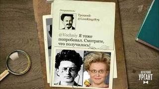 Исторический твиттер. Вечерний Ургант. Фрагмент выпуска от20.06.2017