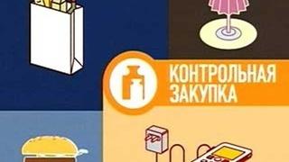 Телепрограмма на среду января года Первый канал  Контрольная закупка