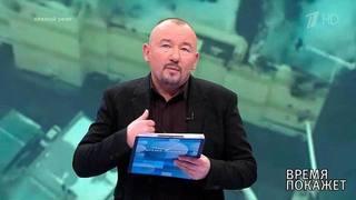 Трагедия вКемерове. Время покажет 26.03.2018 смотреть онлайн