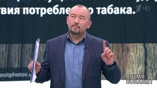 Россия без табака. Время покажет. Выпуск от26.12.2018