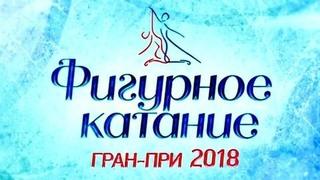 программа передач на май 2018 года