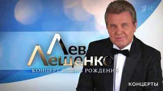 Лев Лещенко 01.02.19 Концерт в день рождения