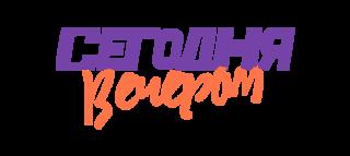 Сегодня вечером День рождения Льва Лещенко смотреть онлайн 02.02.2019